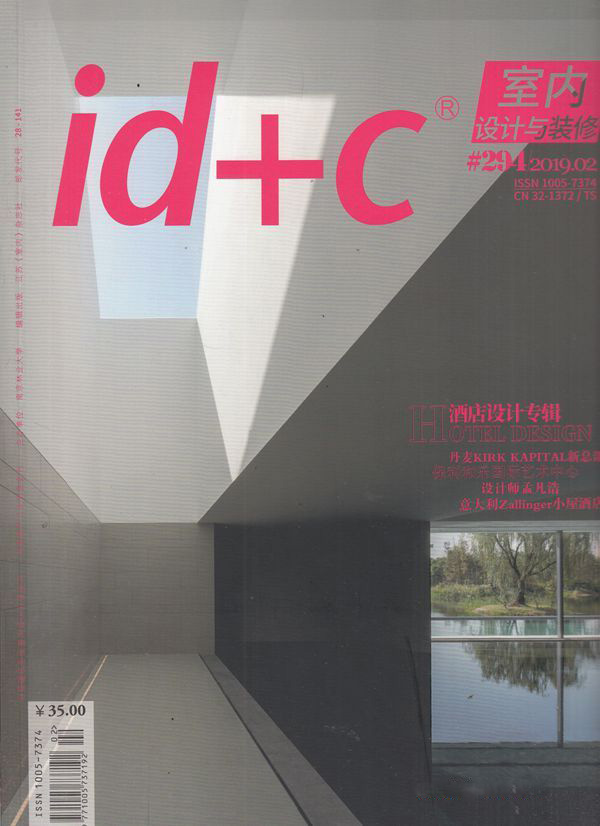id+c室内设计与装修杂志邮购