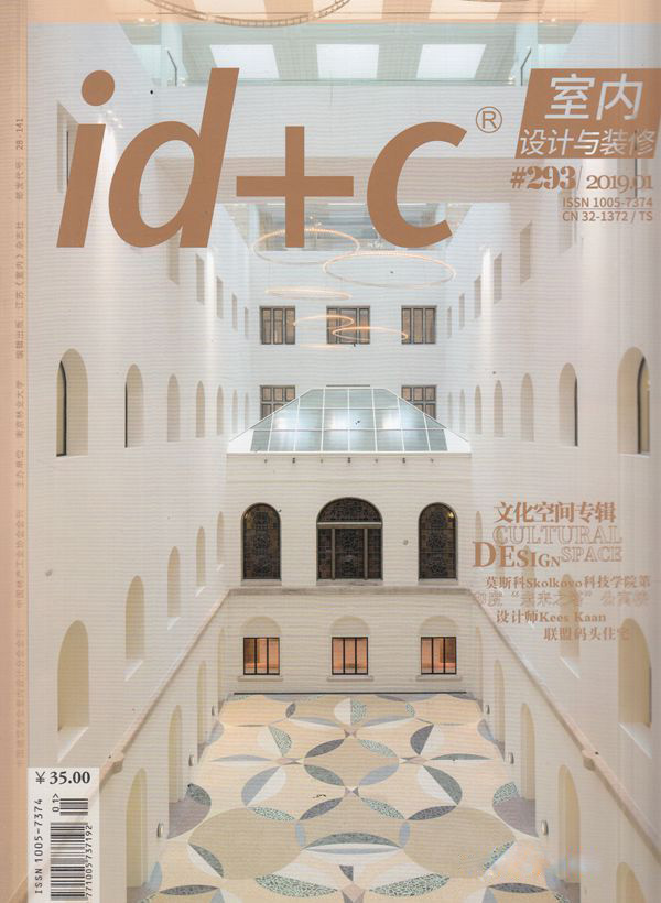 id+c室内设计与装修杂志购买