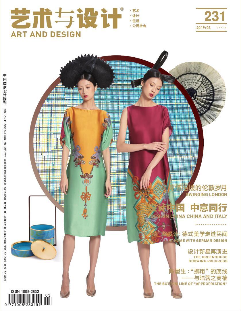 艺术与设计杂志最新一期订阅