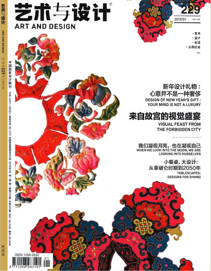 艺术与设计杂志征订