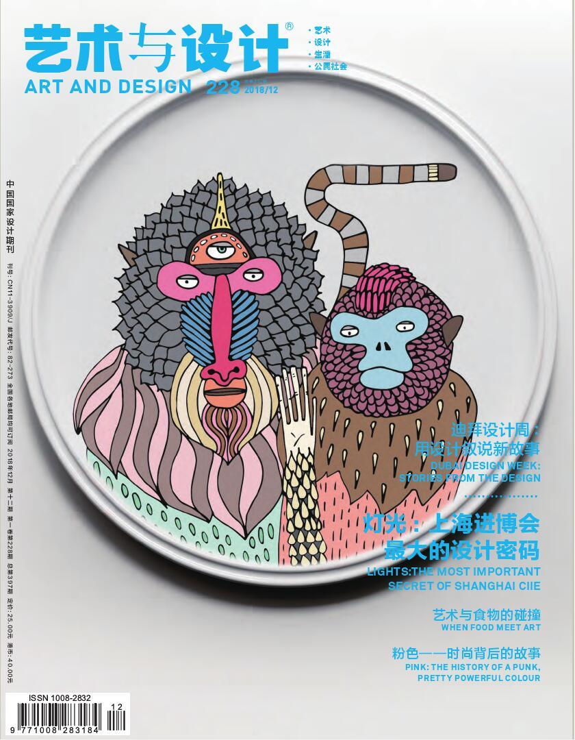艺术与设计杂志邮购