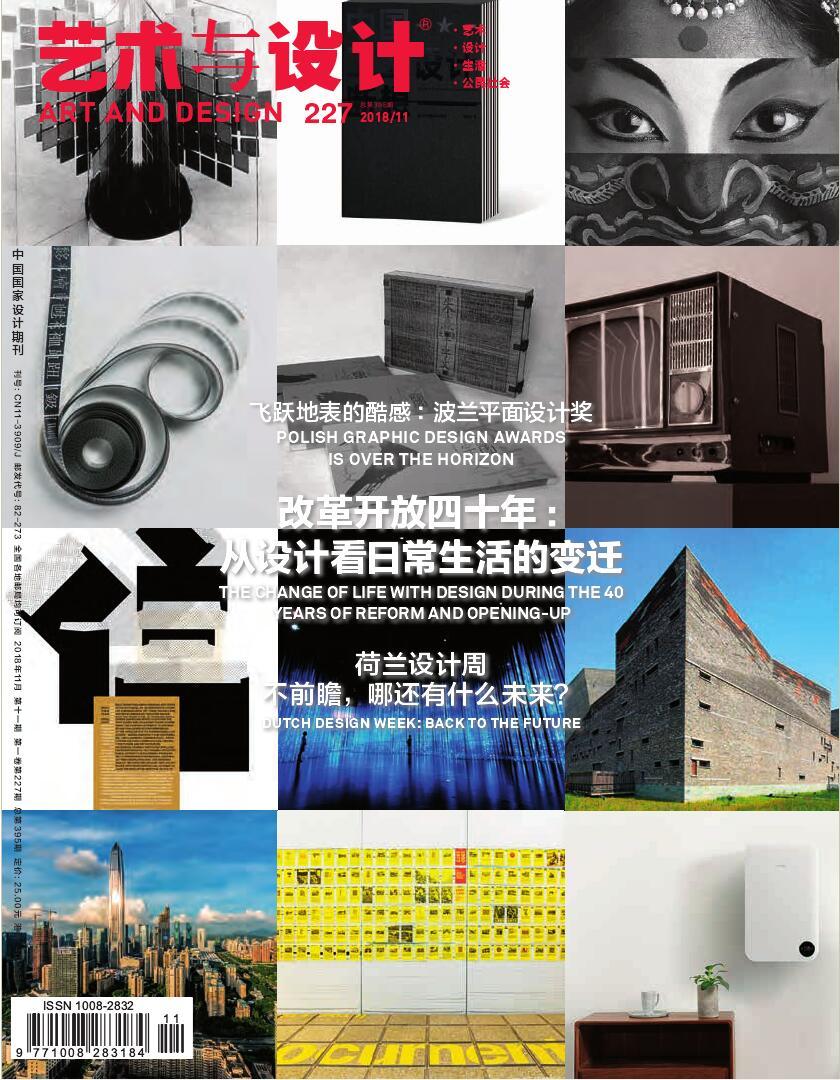艺术与设计杂志购买