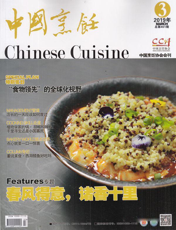 中国烹饪杂志订购