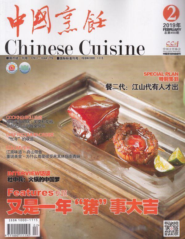 中国烹饪杂志征订