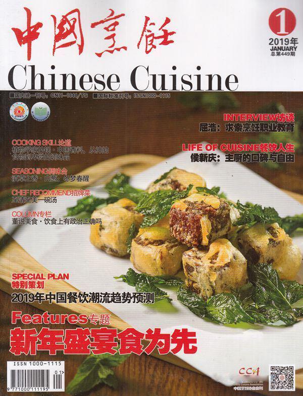 中国烹饪杂志邮购