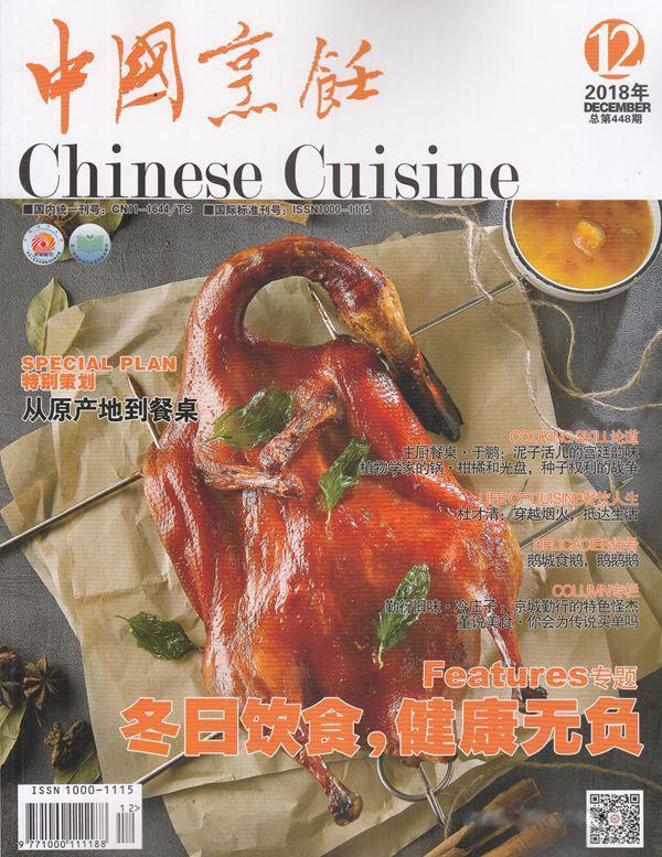 中国烹饪杂志购买