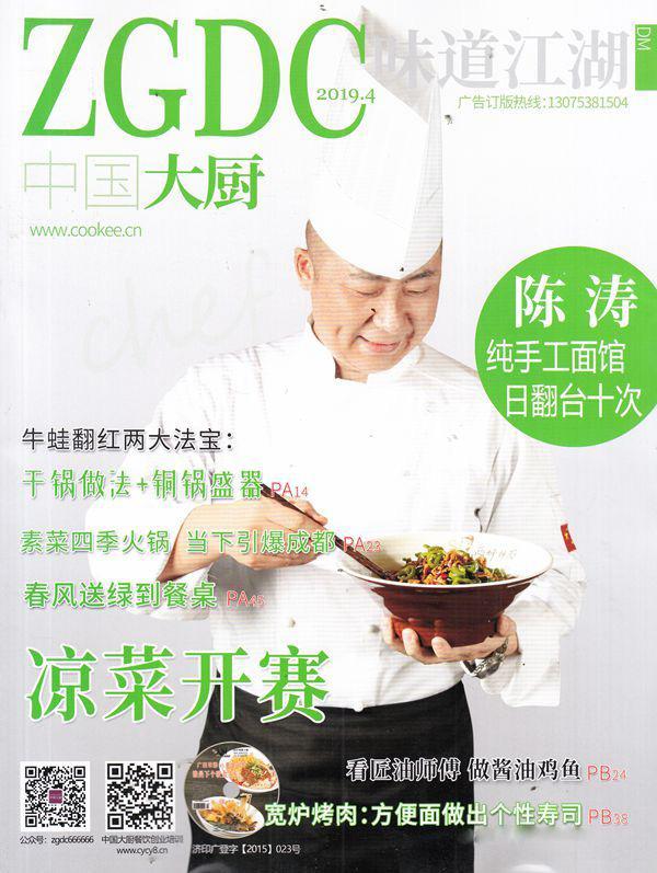 中国大厨杂志最新一期订阅