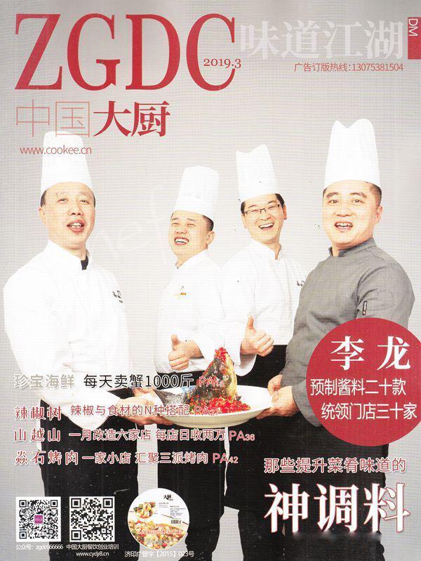中国大厨杂志订购