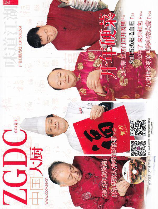 中国大厨杂志征订