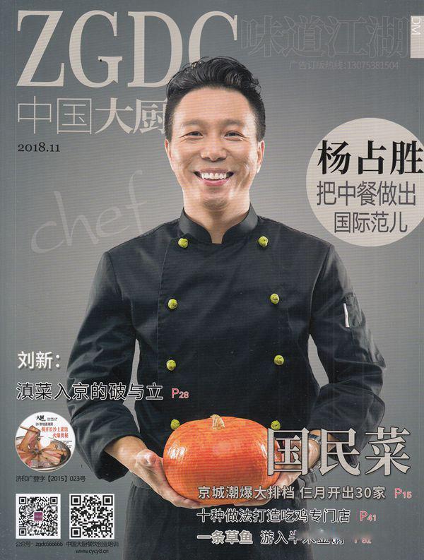中国大厨杂志购买
