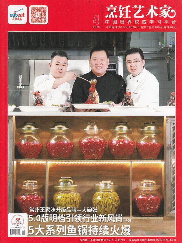 东方美食烹饪艺术家杂志订阅