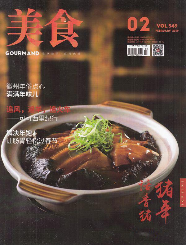 美食杂志订购