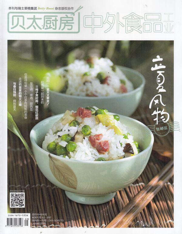 贝太厨房杂志最新一期订阅