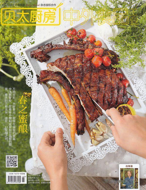 贝太厨房杂志订购