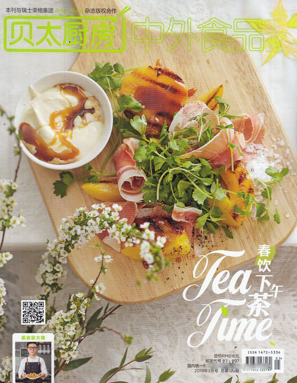 贝太厨房杂志征订