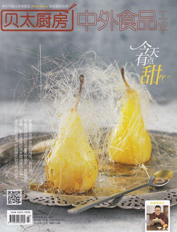贝太厨房杂志邮购