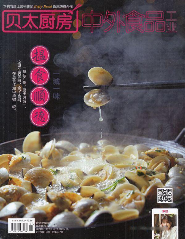 贝太厨房杂志购买