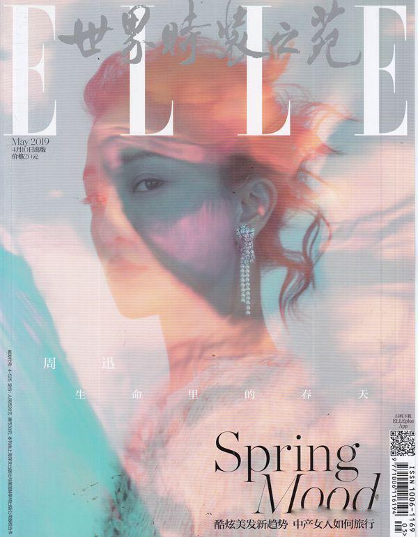 世界时装之苑 ELLE杂志最新一期订阅