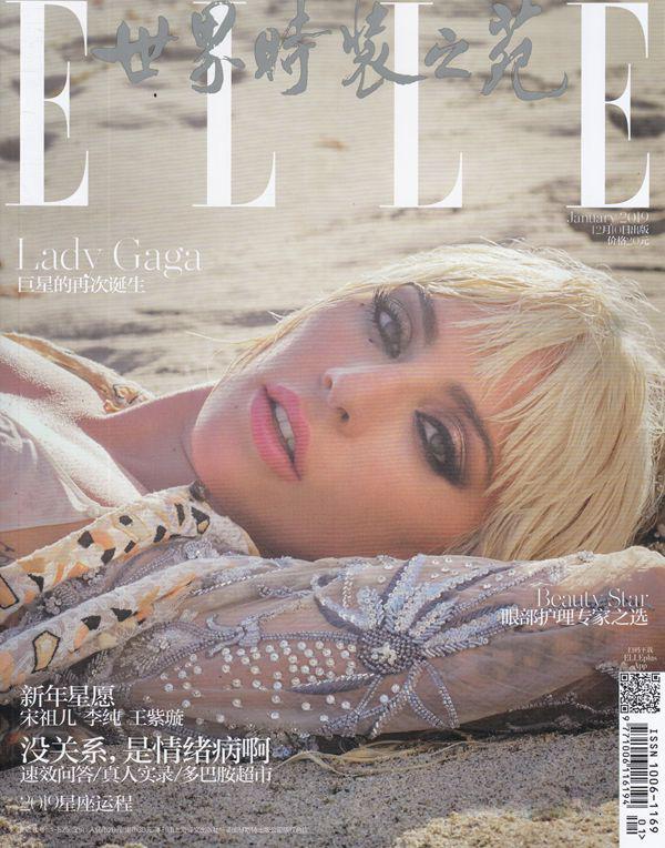 世界时装之苑 ELLE杂志购买