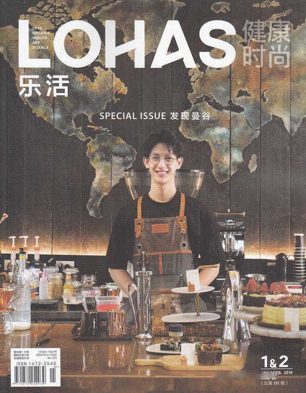 健康时尚(乐活)杂志订购