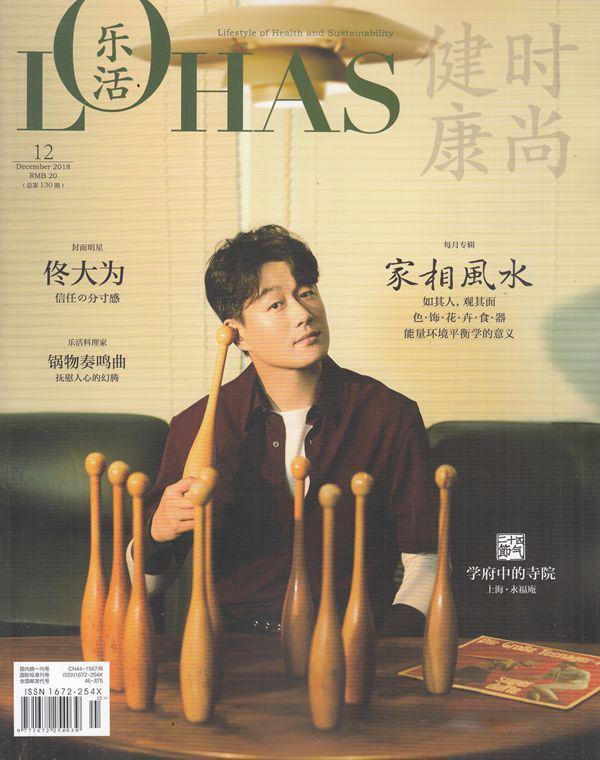 健康时尚(乐活)杂志征订