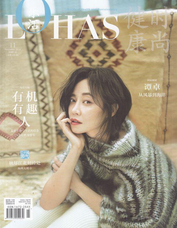 健康时尚(乐活)杂志邮购