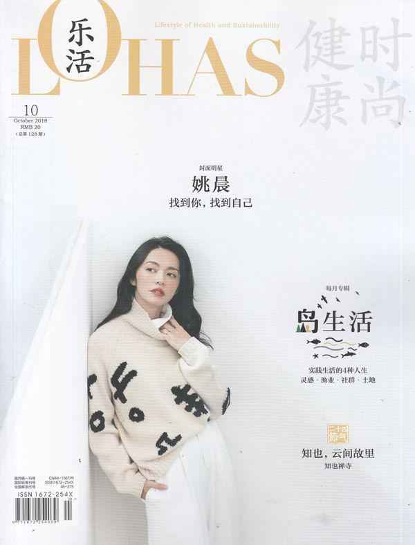 健康时尚(乐活)杂志购买