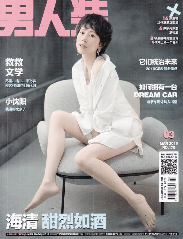 男人装杂志订购