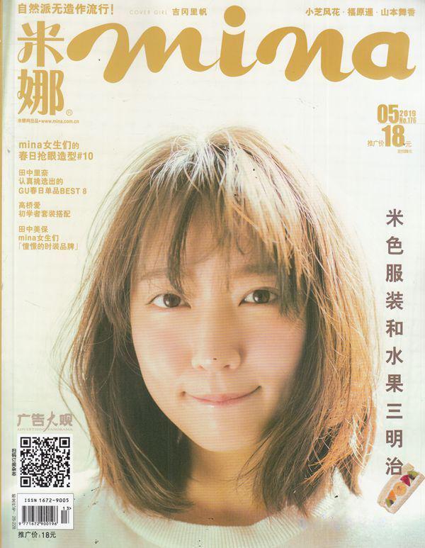 米娜mina杂志最新一期订阅