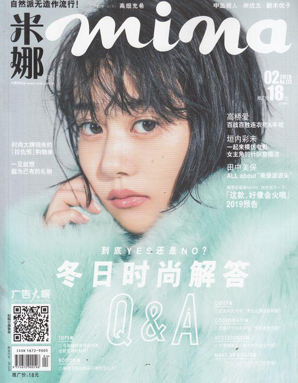 米娜mina杂志邮购