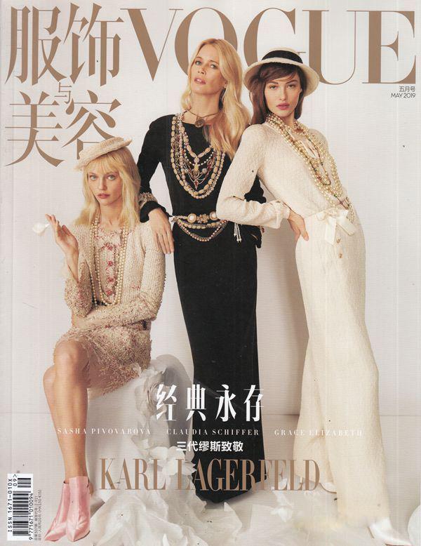 VOGUE服饰与美容杂志订阅