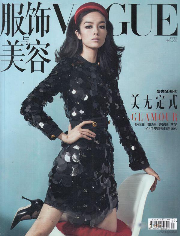 VOGUE服饰与美容杂志订购