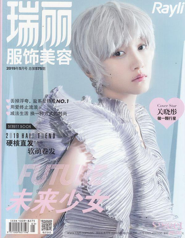 瑞丽服饰美容杂志最新一期订阅
