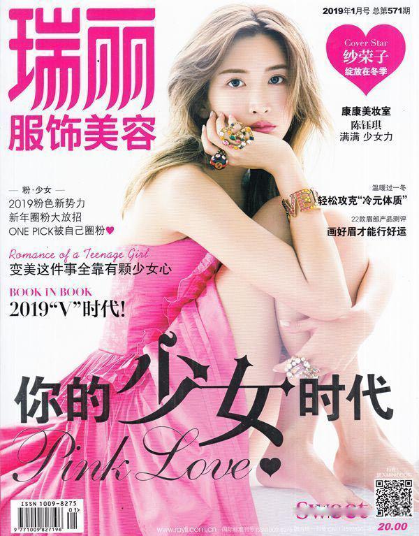 瑞丽服饰美容杂志购买