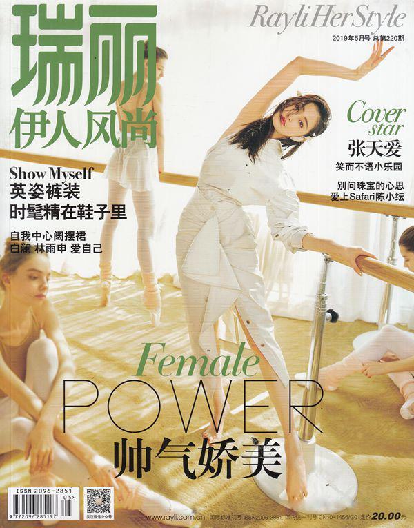 瑞丽伊人风尚杂志最新一期订阅