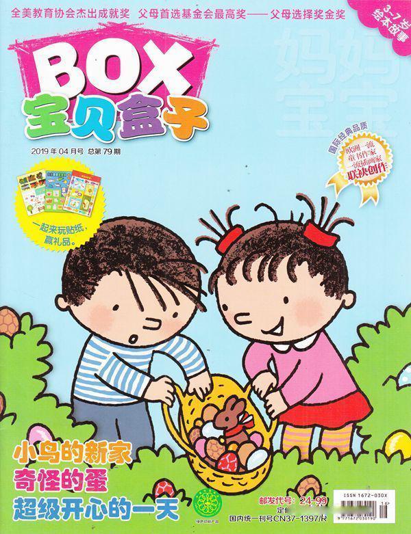 宝贝盒子BOX杂志最新一期订阅