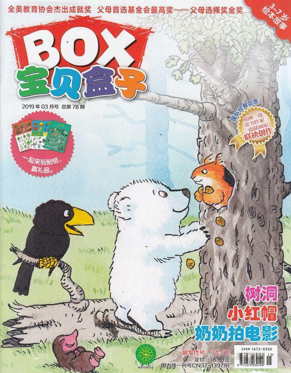宝贝盒子BOX杂志订购