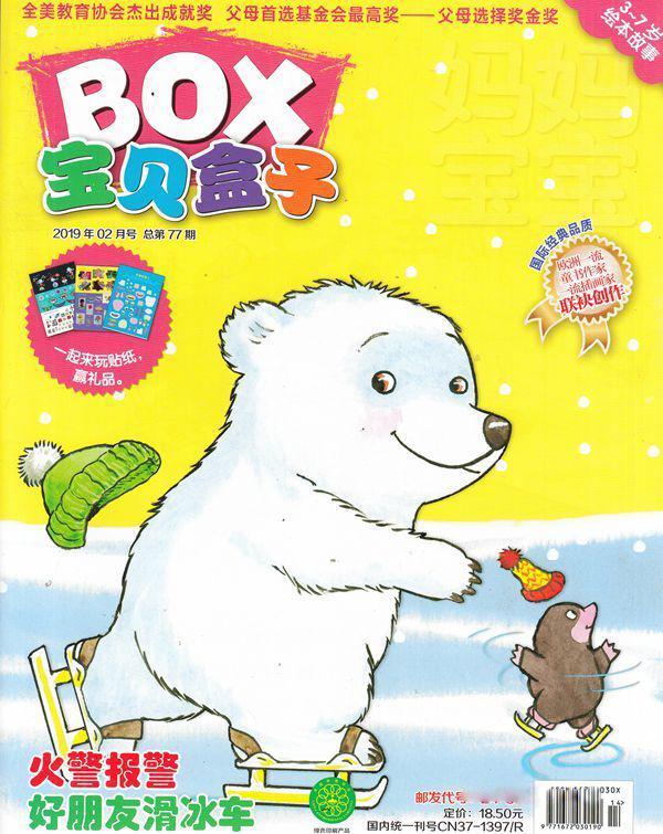 宝贝盒子BOX杂志征订