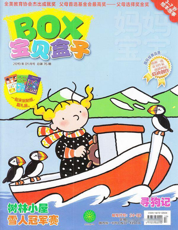 宝贝盒子BOX杂志邮购