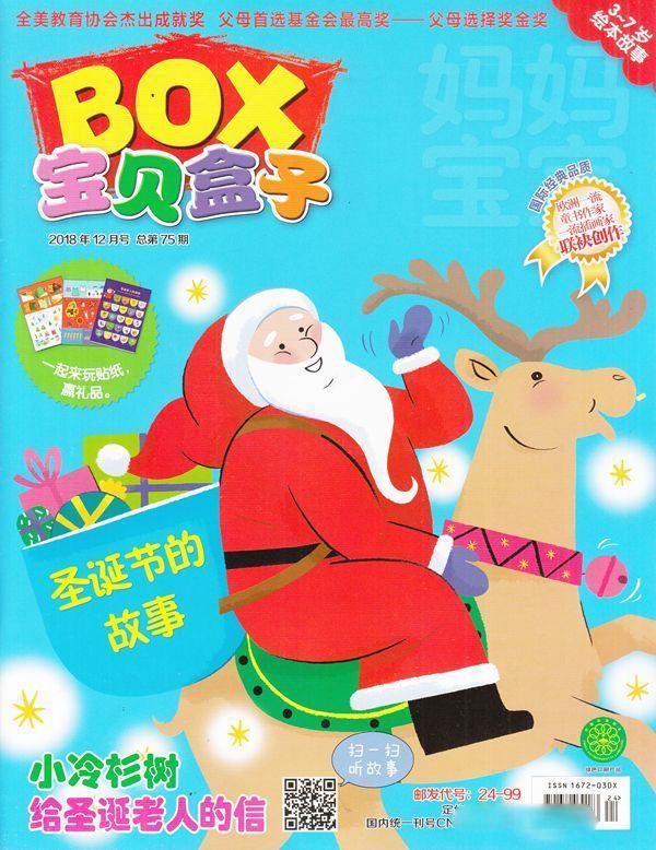 宝贝盒子BOX杂志购买