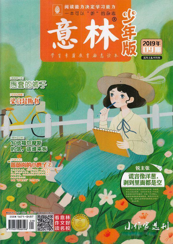 意林少年版杂志订购