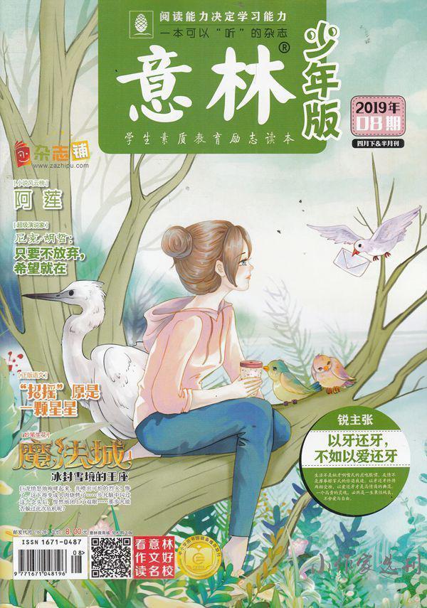 意林少年版杂志征订