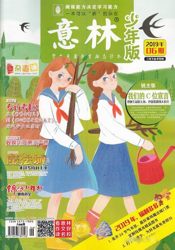 意林少年版杂志购买