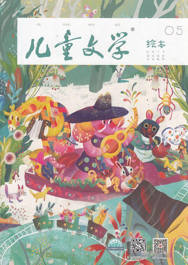 儿童文学儿童双本套杂志最新一期订阅