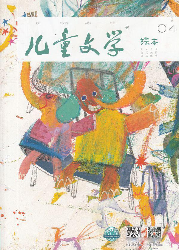 儿童文学儿童双本套杂志征订