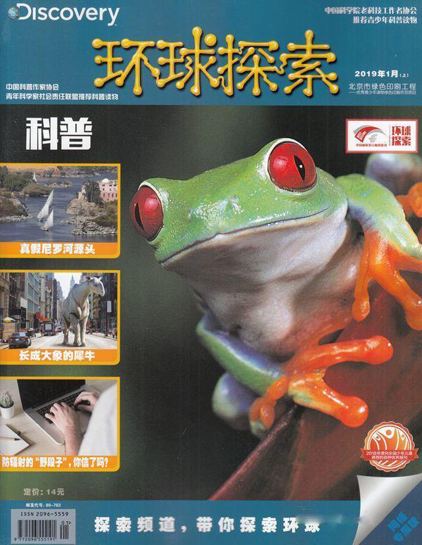 环球探索杂志购买