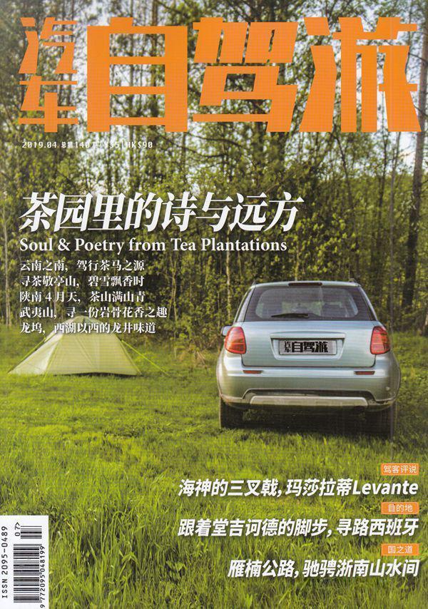 汽车自驾游杂志最新一期订阅