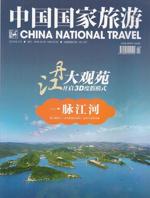 中国国家旅游杂志最新一期订阅