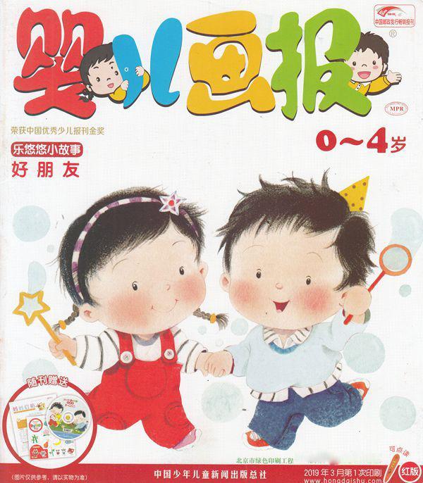 婴儿画报杂志最新一期订阅