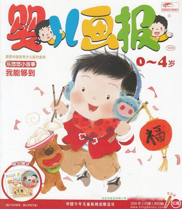 婴儿画报杂志订购